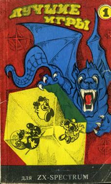Обложка первой книги Лучшие игры для ZX Spectrum