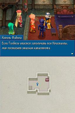 Русский перевод игры Final Fantasy IV