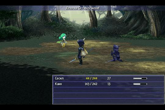 Русский перевод игры Final Fantasy IV для PC