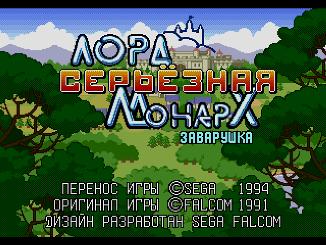 Русский перевод игры Lord Monarch
