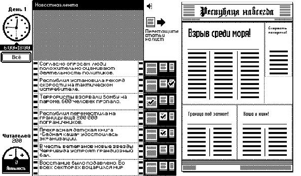 Русский перевод игры The Republia Times