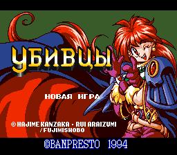 Русский перевод игры Slayers