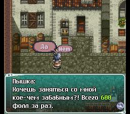 Русский перевод игры Star Ocean
