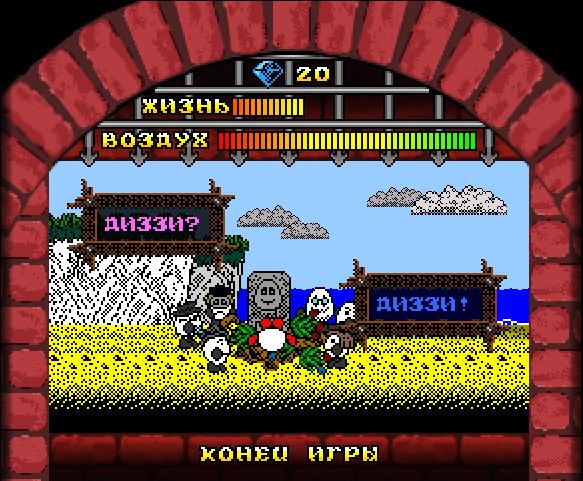 Русский перевод игры Sunken Castle Dizzy