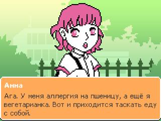 Русский перевод игры Vixen