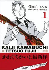 Обложка первого тома манги Boku wa Beatles