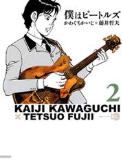 Обложка второго тома манги Boku wa Beatles