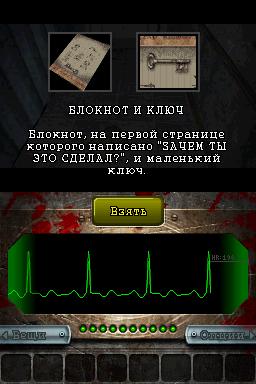 Русский перевод игры Dementium: The Ward