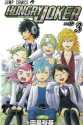Обложка третьего тома манги Hungry Joker