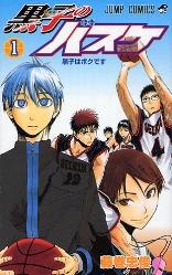 Обложка первого тома манги Kuroko no Basuke